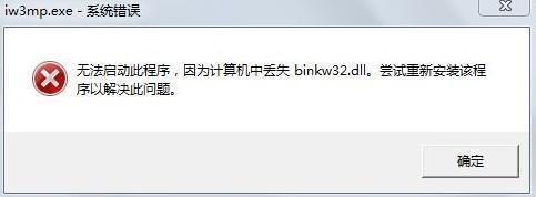 系统丢失DLL文件怎么处理?丢失DLL文件解决办法