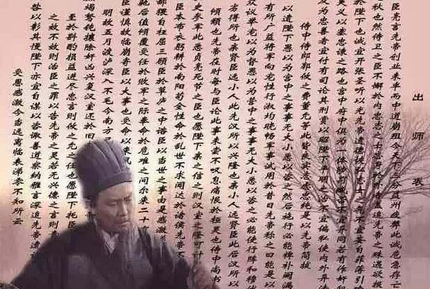 出师表翻译及原文 网络快讯 第4张