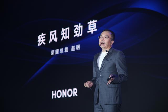荣耀总裁赵明:锐科技不是挤牙膏式创新,而是一步到位的大突破