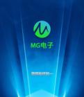 MG电子_百度百科