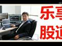 股票的入门知识教学分析_易叔股票实战分析- 56.com