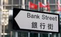 内地居民香港银行开户全攻略-股票频道-和讯网