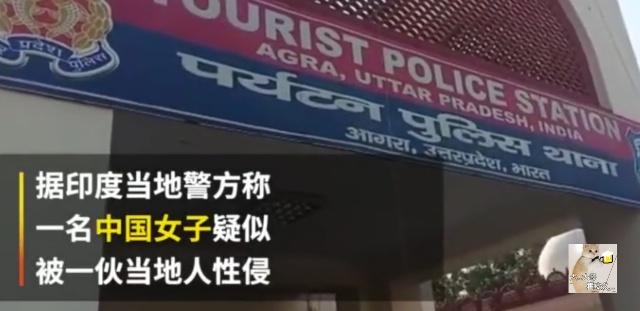 """中国女子独自去印度旅游遭""""性侵""""?直言被当地人下药:就在茶里"""