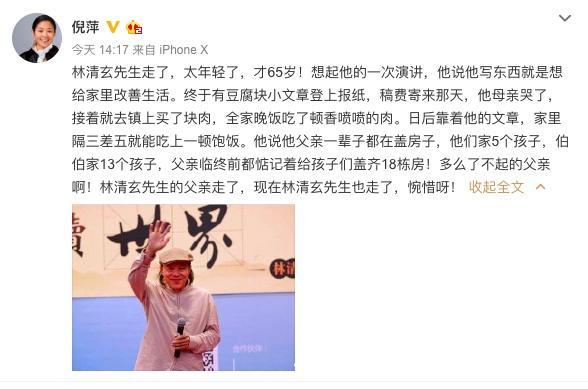 倪萍悼念林清玄说了什么全文曝光 网友看完泪崩了:愿你一路走好
