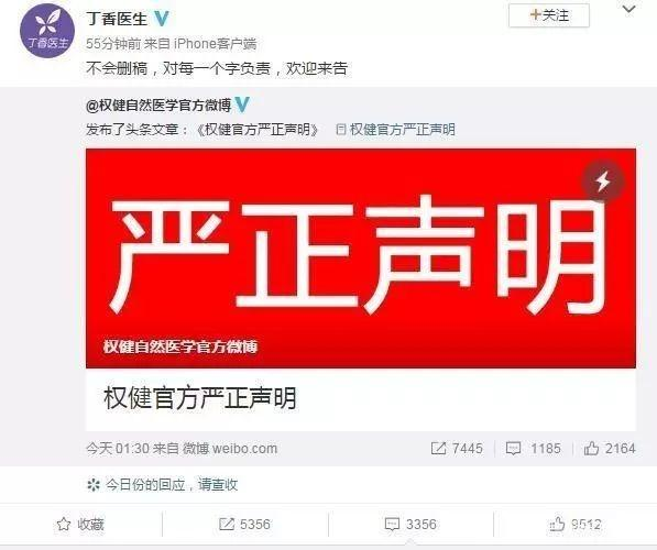 权健被查:天津市成立联合调查组进驻权健集团