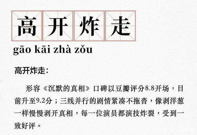 整整一年的华语良心剧,全在这-第48张图片-新片网