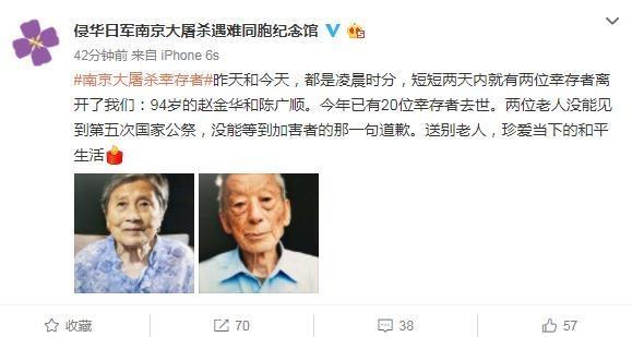 大屠杀幸存者去世 南京大屠杀幸存者还有几人?