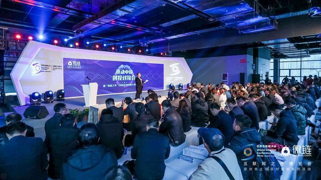微链创始人蔡华亮相世界互联网大会