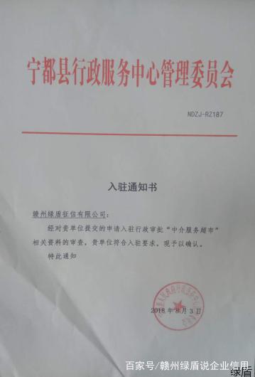 """赣州绿盾入驻宁都县行政审批""""中介服务超市""""通知书"""