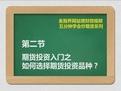 期货投资入门:(二)如何选择期货投资品种?-视频频道-金融界