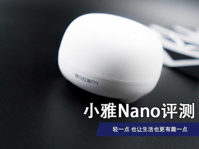 小雅Nano音箱评测:雅俗共赏,轻一点也让生活更有趣一点