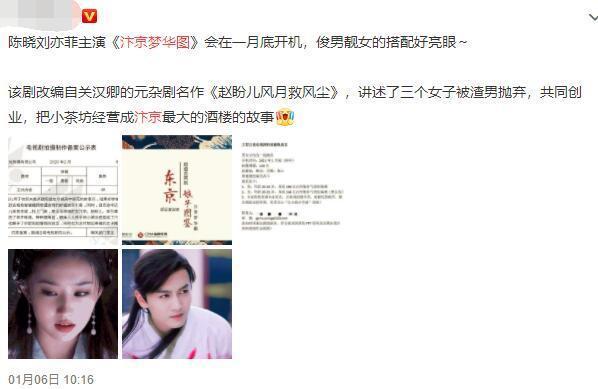 14年後,劉亦菲終於要再演古裝劇瞭,搭檔男一號陳曉