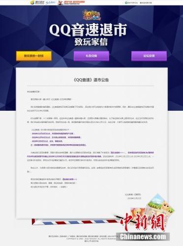 《QQ音速》宣布退市:11月22日起关闭充值及注册