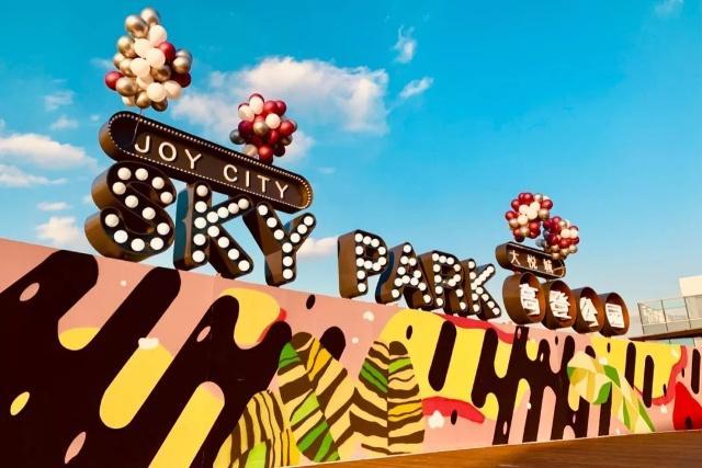 长风大悦城Sky Park高登公园-上海品美商场美陈公司