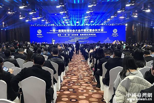 """""""一带一路""""国际商协会大会在京开幕"""