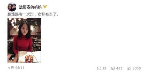 李咏女儿路考一次过 网友纷纷祝贺
