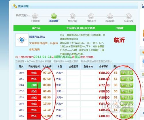 怎么网站:如何网上订购汽车票-U9SEO