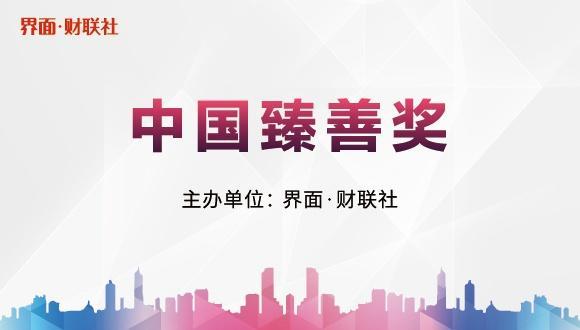 「中国臻善奖」臻善评选人人参与,第三届中国臻善奖网络投票正式启动