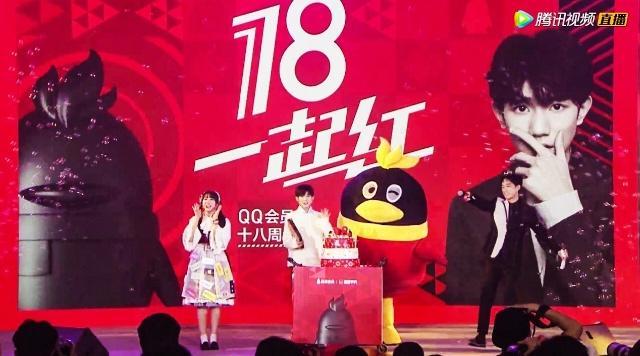 王源祝QQ会员生日快乐,为粉丝首唱《做我自己》