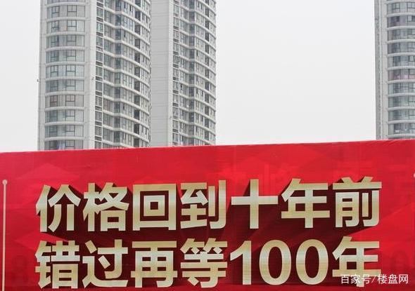 """这座城市楼市出现""""白菜价"""",二手房价格只有新房一半"""