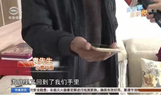 夫妻国外度蜜月手机掉海底,北京游客带回国物归原主