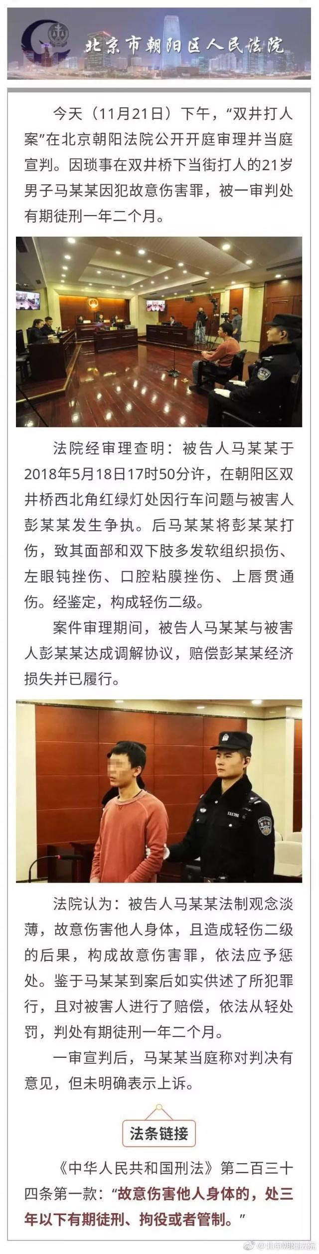 """北京""""双井打人案""""宣判结果怎样?"""