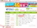 中国电信如何开通香港日套餐