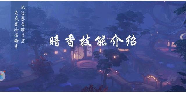 楚留香暗香攻略 技能详解及连招推荐