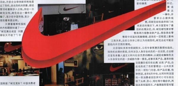 u=778515323,3920118161&fm=170&s=0E114A824922211FD0969EBF03000001&w=600&h=293&img - 對於耐吉,中國消費者或許從來都不重要!30年來