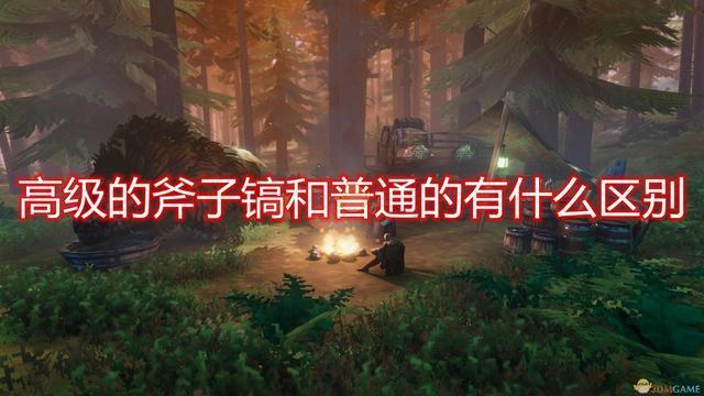 《Valheim:英靈神殿》高級斧子鎬及普通區別介紹