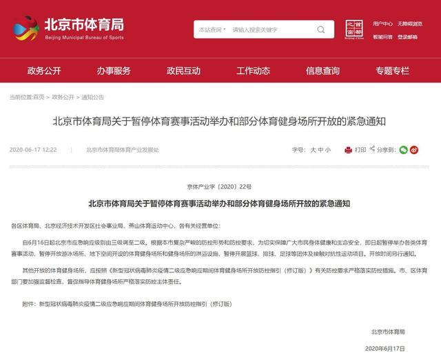北京市暂停举办体育赛事