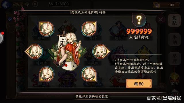 阴阳师体验服骰子鬼御魂改版:这四位式神受益最大 陆生再次加强