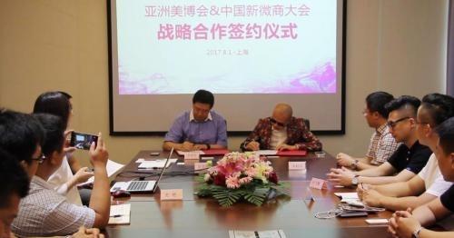 中国新微商大会与ABE亚洲美博会合作协议签署仪式