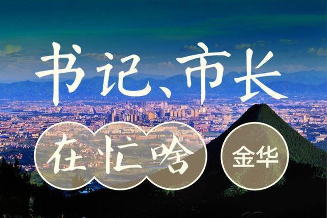 金华市政府召开第一次全体(扩大)会议 尹学群:以担当有为的精气神...