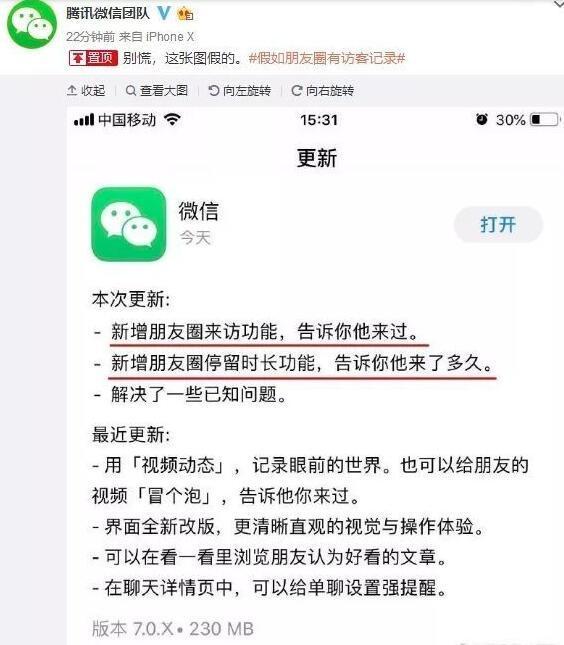 微信辟谣朋友圈将新增访客记录?假的!网友:幸好还能偷偷喜欢一个人