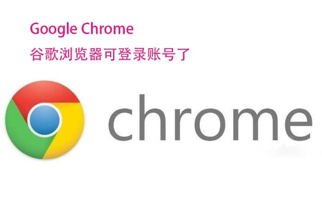 Googl Chro谷歌浏览器可登录账号,可云