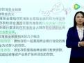 零基础学证券:金融市场基础知识_腾讯视频