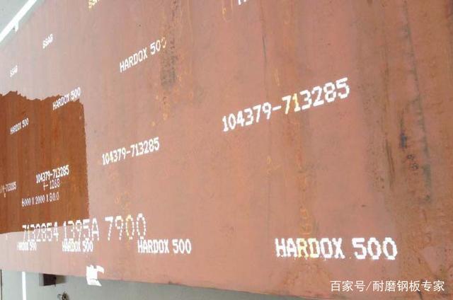 上海志琪教你鉴别区分真假Hardox悍达耐磨钢板