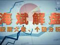基础股票知识视频讲解_视频在线观看 - 56.com